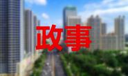 九三学社唐山市委召开新社员见面会