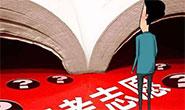 关注2019年高招 河北省专科提前批一志愿录取1.1万余考生