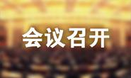 唐山召开县(市、区)委书记座谈会,王浩主持会议并讲话