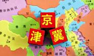 未来在京津冀地区内发生超限超载等失信行为会受到三地联合惩戒