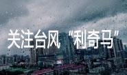 """【专题】关注台风""""利奇马"""""""