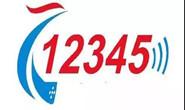 12345受理各类诉求较上期增多 供电保障等方面问题成投诉重点