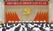 唐山市委十届七次全会在全市广大干部群众中引起强烈反响(上)