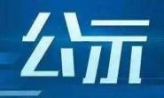华电国际曹妃甸海上风电场一期A区(100兆瓦)工程环境影响评价公示(征求意见稿公示)