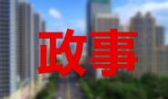 中国关工委主任顾秀莲来唐山调研