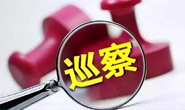 唐山召开巡察工作高质量发展推进会暨市委提级交叉巡察动员部署会