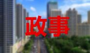 唐山市领导到遵化调研