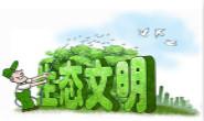 唐山召开贯彻落实全省生态文明建设暨乡村治理工作会