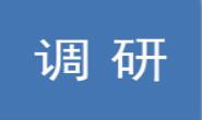 唐山市人大常委会开展巍山凤山区域环境综合整治立法工作调研