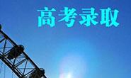 2019年河北高招录取全部结束 50.73万河北考生被大学录取