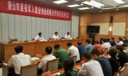 唐山举行退役军人就业创业战略合作签约仪式