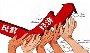 唐山荣膺2018年度民营经济发展先进市
