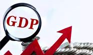 我省增速跑赢全国!31省份上半年GDP正式出炉