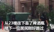 视频|23楼高空掉下酒瓶,老父亲为儿求情:孩子才40岁