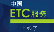 提醒 | 中国ETC服务平台正式上线运营