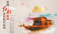 【公益广告】弘扬红船精神 走在时代前列