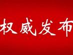 唐山市人民政府发布最新禁行通告