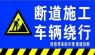 8月20日起,唐山2条道路断交12条公交线路绕行