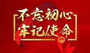 唐山市委常委会(扩大)会议研究了这些事项 王浩讲话