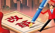 王浩主持召开市委全面深化改革委员会会议