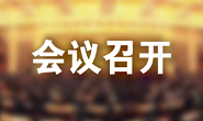 唐山召开非公企业和社会组织党建高质量发展推进会议