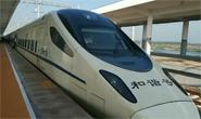 曹妃甸至北京的客运动车组列车正式开通