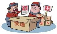 注意!9月15日至10月2日这些物品严禁寄往北京