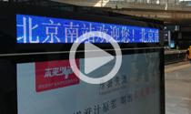 视频:D6622次动车抵达北京南站