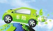 """新能源车险""""高保低赔"""",是""""霸王条款""""还是行业特殊?"""