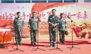 """唐山文北街道举办""""政企携手唱赞歌 军民相拥一家亲""""艺术节"""