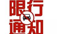 注意!亚博足球官网又一地9月4日至7日实施单双号限行