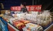 凤凰园美食城、秦妈火锅、天奕超市的这些店被查出了问题