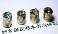 丰润:城乡居民两险开始缴费 看看今年有什么新变化?