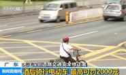 深圳交通新规:谁不系安全带罚谁 酒后骑电车可罚2000