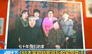 388本家庭档案背后的家国变迁!滦州家庭建档先进典型上了央视