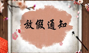 唐山市不动产登记中心中秋、国庆放假安排出炉