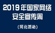 【专题】2019年国家网络安全宣传周