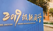 北京交通大学唐山研究院揭牌!2019级新生已入学(视频)