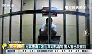 视频|唐山一出租车司机因酒驾上央视!