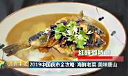 视频|CCTV2《消费主张》推荐的曹妃甸特色海鲜!