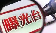 唐山市人防办原副调研员刘家昌犯受贿罪终审判决