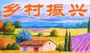 """唐山:路南区""""帮你点""""农业农村网校揭牌"""