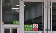 """唐山这家药店标识""""24小时营业""""夜间却无人售药"""