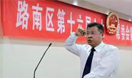 张秀新辞去路南区人民政府区长职务 李俊朝代理区长