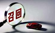 @唐山车主,超45万辆车被召回!涉及奔驰、玛莎拉蒂、丰田……