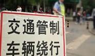 速看!9月22日唐山丰南区多个路段要实行临时交通管制