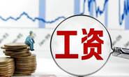 唐山市区每月1900元!河北省最低工资标准11月1日起上调