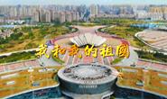 """唐山市直机关党员群众激情燃唱""""我和我的祖国"""""""