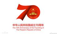 【专题】庆祝中华人民共和国成立70周年