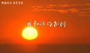 唐山市万名青年唱响《我和我的祖国》
